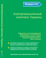 Агропромышленный комплекс Украины. Каталог предприятий, база, справочник|escape:'html'