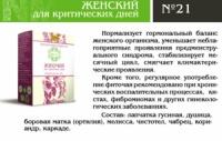 Чай Женский «для критических дней» escape:'html'