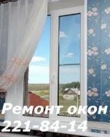 Ремонт ПВХ окон, дверей Киев, ремонт ролет в Киеве, установка доводчиков киев escape:'html'