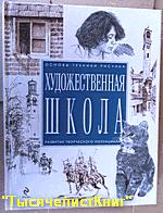 Книга «Художественная школа»