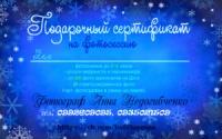 Подарочный сертификат на фотосессию по Киеву и Киевской области