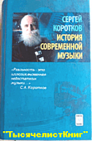 Книга «История современной музыки». Автор - Коротков С.А.
