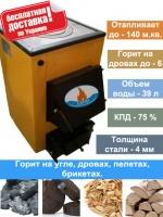 Твердотопливный котел Буран 14 кВт. Сталь - 4 мм. Гарантия 2 года. Котельная сталь