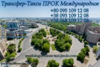 междугороднее такси из Харькова в Киев|escape:'html'