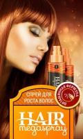 Купить Hair Megaspray в Москве|escape:'html'
