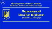 НОТАРИУС метро Левобережная|escape:'html'