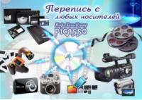 Оцифровка видео/ кинопленки/ фотопленки/ слайдов. escape:'html'