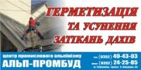 Герметизація міжпанельних швів Тернопіль|escape:'html'