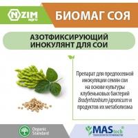 БиоМАГ Соя ENZIM Agro - Инокулянт для сои