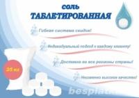 соль таблетированная (натрий хлористый)|escape:'html'
