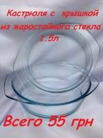 Кастрюля из термостекла 1.5 л Жаростойкая Акция|escape:'html'