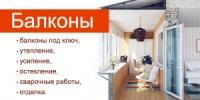 Балкон(а) - ремонт, строительство, обшивка, остекление, кровля