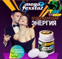 Возбуждающая жвачка для повышения влечения у мужчин и женщин Mega Exstaz (Мега Экстаз)