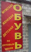 Вывески уличные, настенная реклама