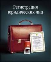 Регистрация юридического лица (ООО)