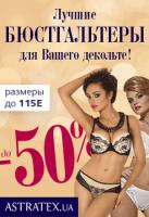 чешский интернет-магазин нижнего белья ведущих европейских производителей