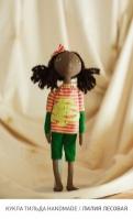 Кукла Мулатка|escape:'html'