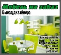 Кухни, барные стойки, шкафы-купе, гардеробные, раздвижные двери для шкафов -купе, прихожие, гостиные, спальни, детские|escape:'html'