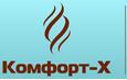 Комфорт-х