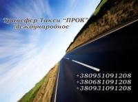такси Донецк Запорожье Донецк|escape:'html'