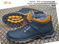 Зимние ботинки мужские|escape:'html'
