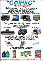 Сервіс Центр «СФІНКС»