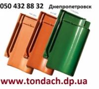 Керамическая черепица Тондах «Tondach»|escape:'html'