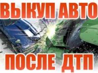 Выкуп авто после ДТП|escape:'html'