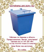 Контейнера для мусора, контейнеры для ТБО и пластиковых ПЭТ бутылок, металлические урны escape:'html'