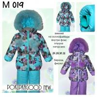 Зимний костюм детский, 26,28,30,32|escape:'html'