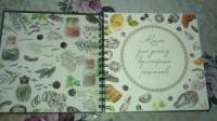 Книга для запису кулінарних рецептів 144с. на спіралі