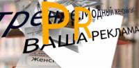 Реклама на нашем официальном портале mamochki-v-trende.ru|escape:'html'