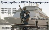 такси Одесса-Киев-Одесса escape:'html'