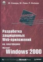 Разработка защищенных Web-приложений на платформе Microsoft Windows 2000 (+ CD-ROM)М. Ховард, М. Леви, Р. Веймаер