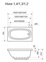 Акриловая ванна Bisante НИКА 1400х700х550 мм|escape:'html'