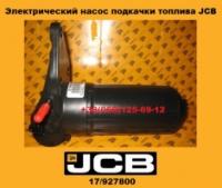 17/927800 Электрический насос подкачки топлива с фильтром JCB|escape:'html'
