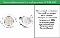 Потолочный светильник  3W 3 LED 220V