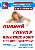 Висотні роботи Тернопіль. Промислові альпіністи в Тернополі. escape:'html'