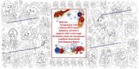 Обои раскраски «Новогодняя с письмом от Деда Мороза»