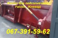 Жатки для уборки подсолнечника  к комбайну «Acros» c автоконтуром, «Torum»  с автоконтуром) ПСП