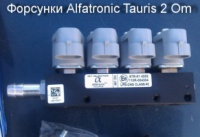 Форсунки Alfatronic Tauris 2 Om планка на 4 цилиндра escape:'html'