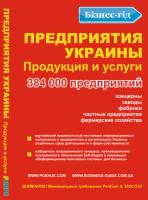 База данных предприятий Украины. 321000 компаний, Каталог предприятий, база, справочник escape:'html'