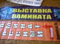 Печать баннеров в Донецке. Баннерные растяжки в Донецке escape:'html'