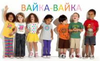 Интернет магазин  VAIKA-VAIKA