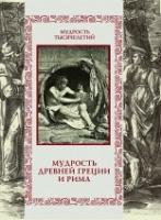 Мудрость древней Греции и Рима|escape:'html'