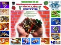 Крепёж, дюбели, шурупы, хозтовары от WAVE: iso 9001 , укрсепро, белстандарт, росстандарт|escape:'html'