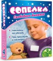 Сопелка ароматическая пластырь для ингаляций №10