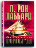 Книга «Первоначальные тезисы» escape:'html'