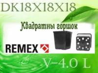 Горшок квадратный 18x18x18(объем 4.0 л) черный|escape:'html'
