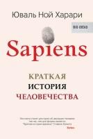 Sapiens. Юваль Ной Харари.Краткая история человечества|escape:'html'